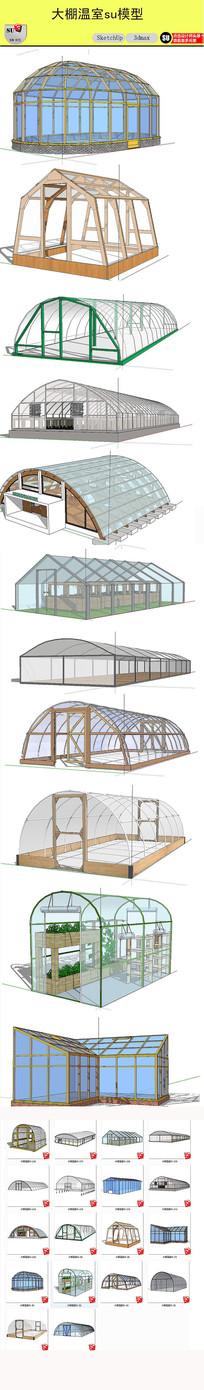 温室大棚SU模型