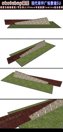 现代草坪广场景墙SU