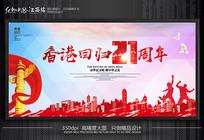 香港21周年海报设计