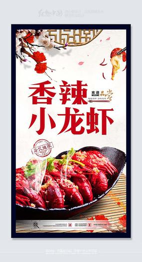 小龙虾创意美食餐饮海报素材