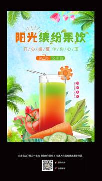 小清新夏日冷饮海报