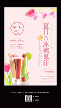 夏日冷饮果汁海报