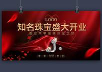 喜庆珠宝公司开业活动背景展板