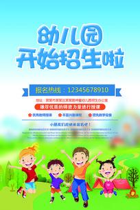 幼儿园新学期招生活动宣传展板