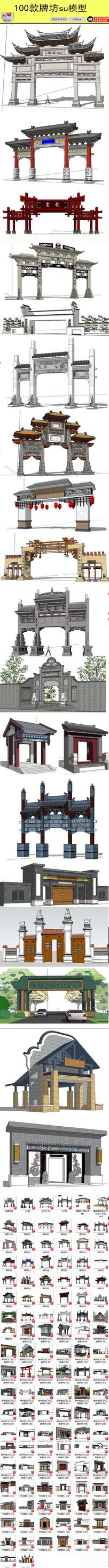中式大门牌坊SU模型素材