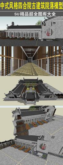 中式风格四合院古建筑院落