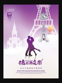 紫色系法兰西之恋产品海报