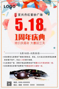 紫砂茶器周年庆海报