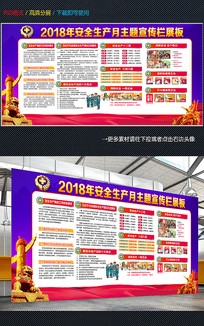 2018安全生产宣传栏展板