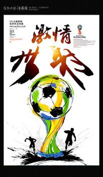 2018激情世射世界杯海报