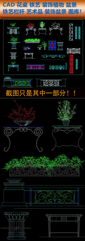 CAD装饰植物盆景铁艺栏杆