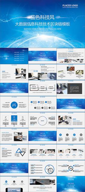 IT大数据科技技术信息PPT