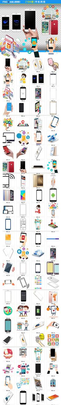 PNG 手机素材