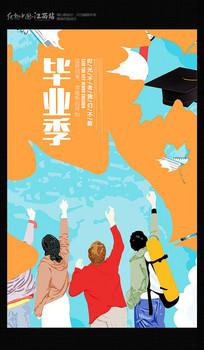 毕业季主题海报