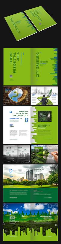 城市绿化宣传画册