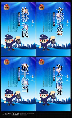 公安宣传标语展板