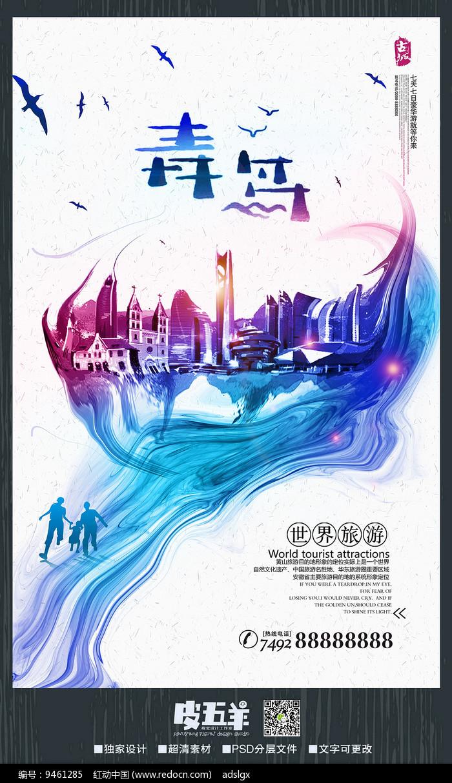 创意青岛旅游海报图片