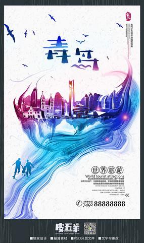 创意青岛旅游海报