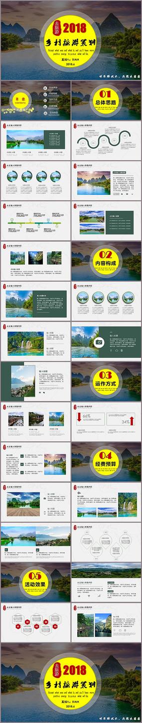 创意乡村旅游策划PPT模板