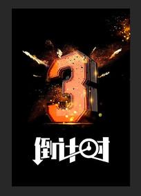 倒计时数字3三周年庆海报