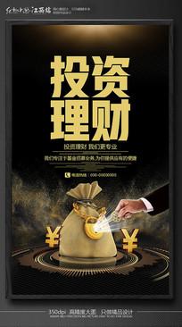 大气投资理财海报