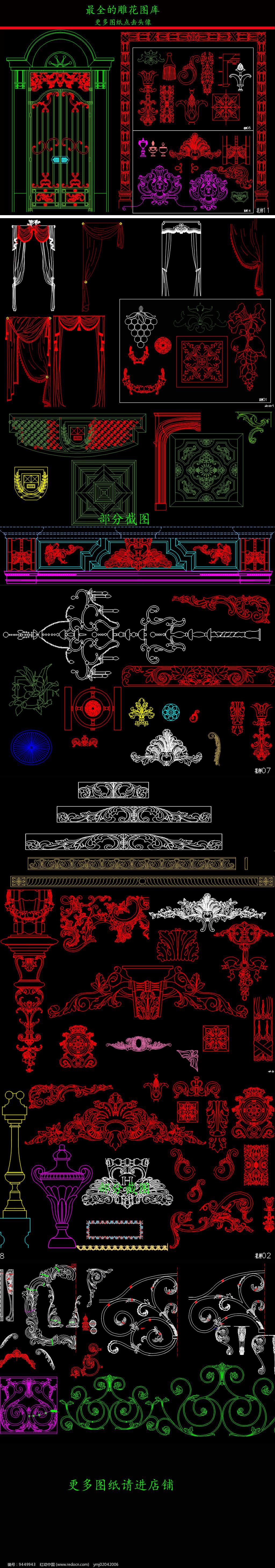 雕花CAD图库图片
