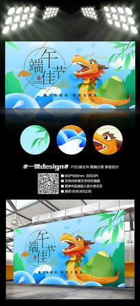 端午佳节龙舟粽子横版海报