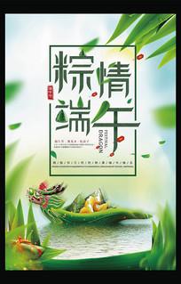 端午节赛龙舟吃粽子创意海报