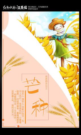 二十四节气-芒种海报