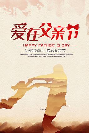 父亲节海报设计 PSD