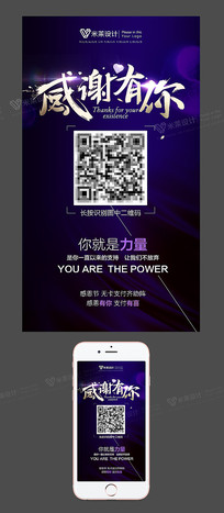 感恩节手机推广图H5海报