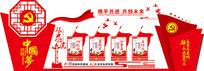 高端红色政府廉政建设文化墙