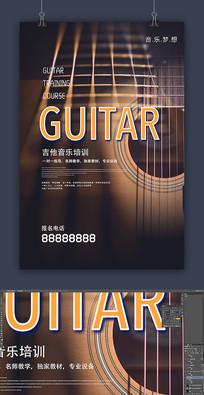 高端吉他培训海报