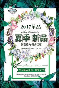 高端绿色夏季新品海报