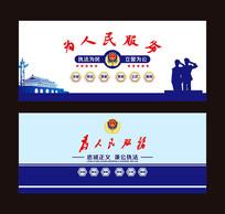 公安局文化标语展板