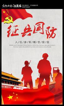 国防征兵海报设计