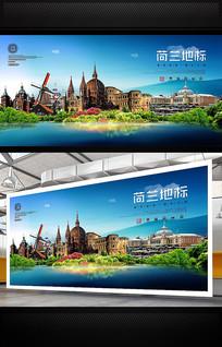 荷兰旅游地标宣传海报设计