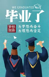 简洁毕业季宣传海报