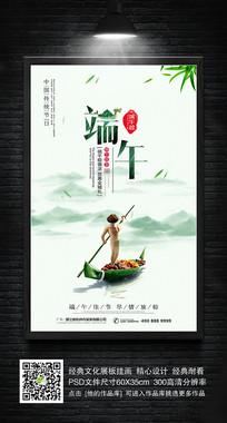 简洁大气端午节宣传海报设计