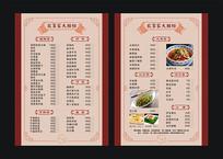 简洁高端餐饮菜单设计