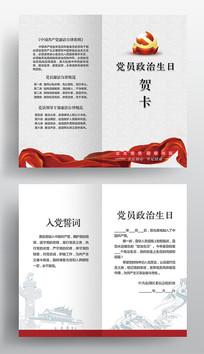 简约党员政治生日卡