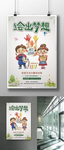 简约儿童美术班招生宣传海报