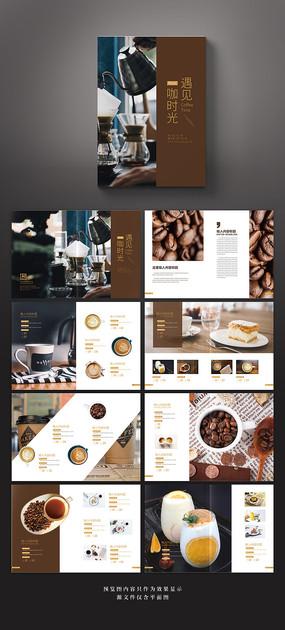 简约现代咖啡品牌产品画册