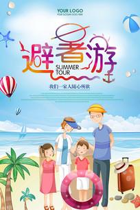 简约小清新夏日避暑游海报