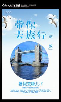 假期旅游海报