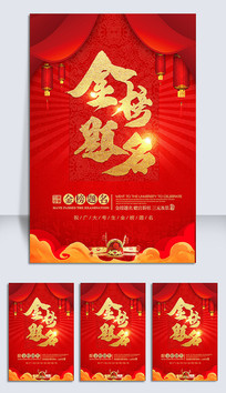 金榜提名喜庆海报