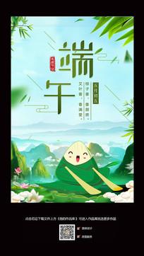 卡通端午节粽子海报