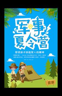 卡通军事夏令营海报