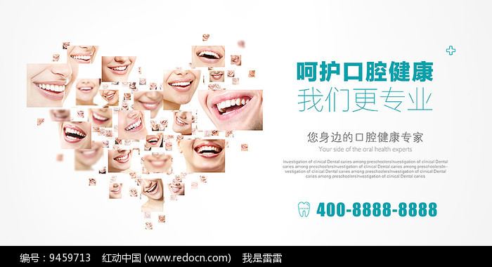 口腔医院宣传展板图片