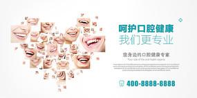 口腔医院宣传展板